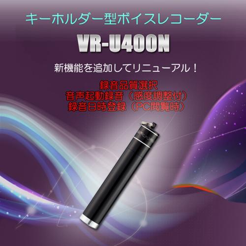 VR-U400N