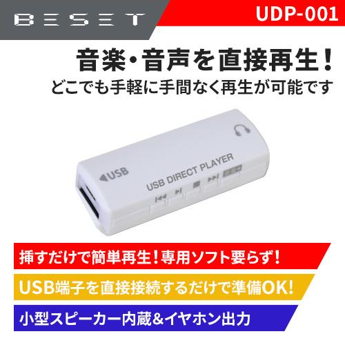 パソコン要らずで超簡単!すぐ再生、その場で聞ける、USBダイレクトスピーカー!