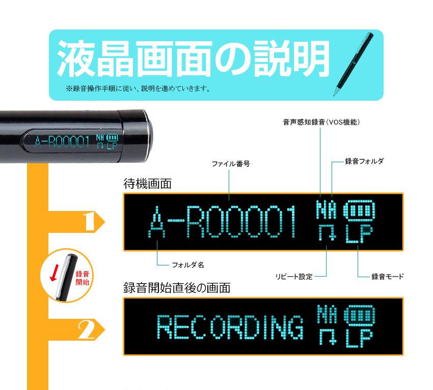 ペン型ボイスレコーダーVR-P004PCM