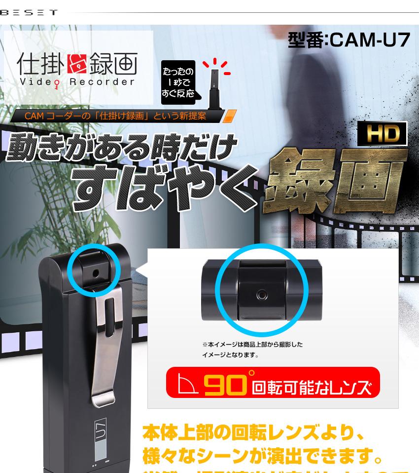 動き検知式CAMコーダー CAM-U7