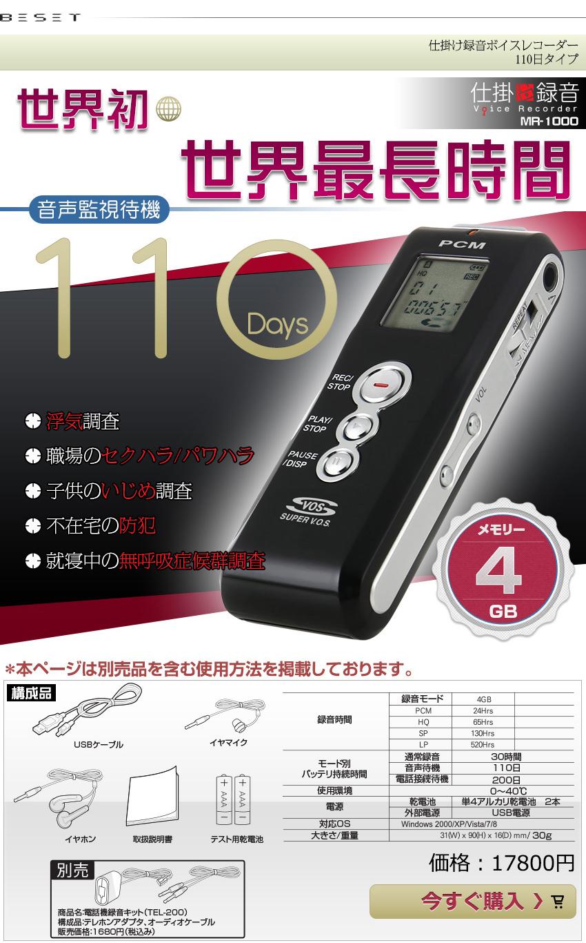 音声監視可能な時間は110日 MR-1000