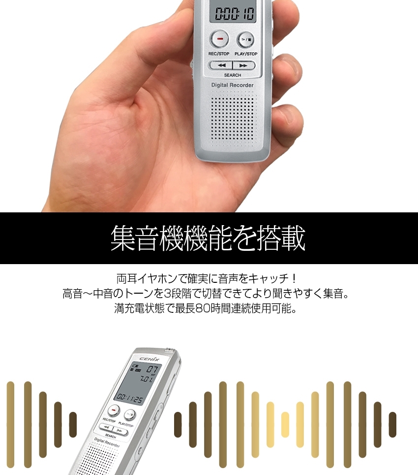 集音機機能を搭載した簡単ボイスレコーダー VR-240AMP