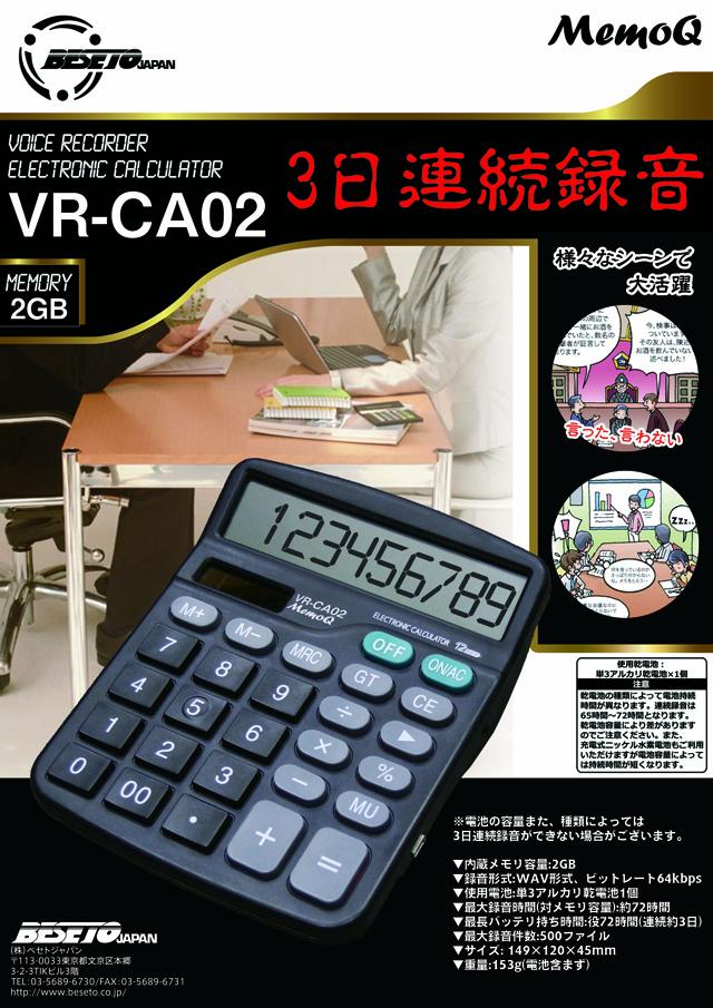 電卓型ボイスレコーダー VR-CA02