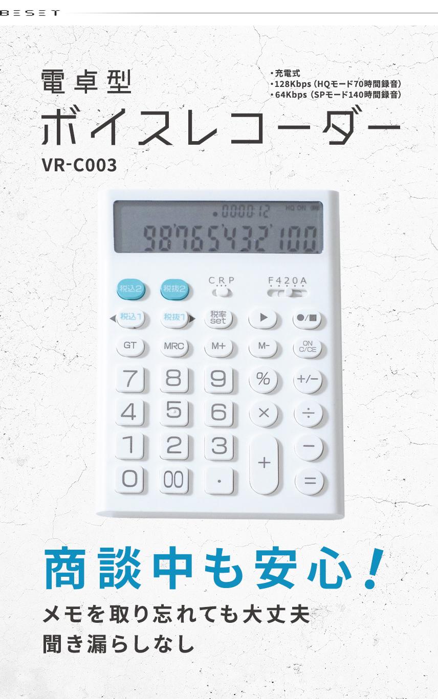 電卓型ボイスレコーダー VR-C003