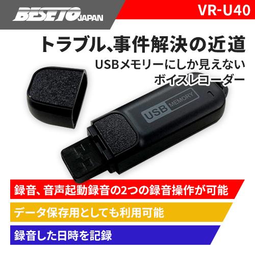 USB ボイスレコーダー VR-U40