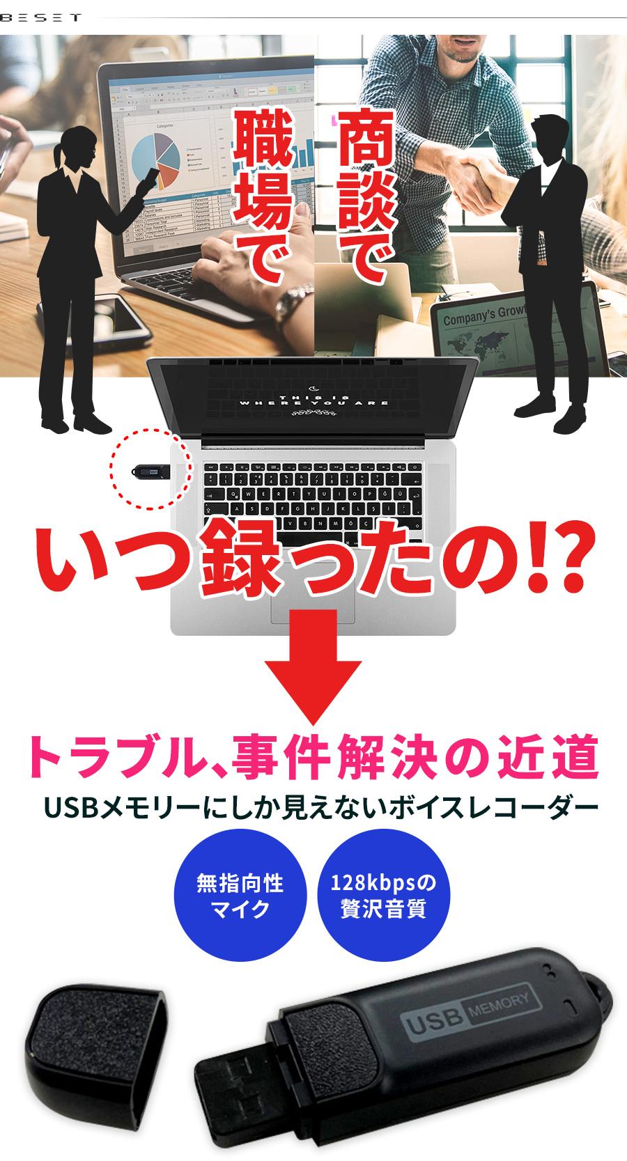 USBメモリー型のボイスレコーダーVR-U40