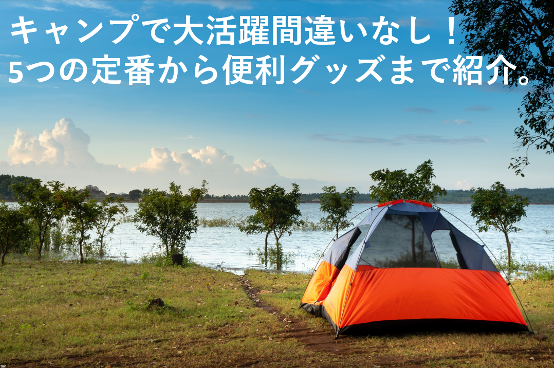 キャンプで大活躍間違いなし!5つの定番から便利グッズまで紹介。