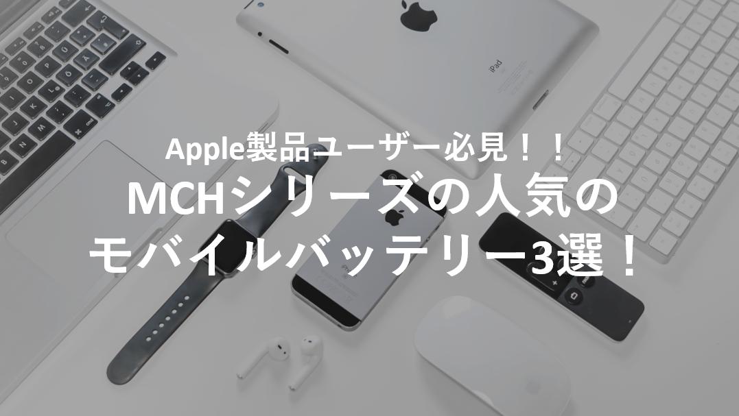 Apple製品ユーザー必見!! MCHシリーズの人気の モバイルバッテリー3選!